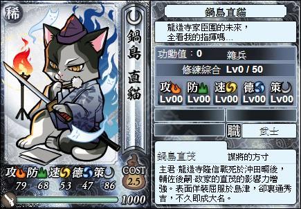 鍋島直貓(稀)