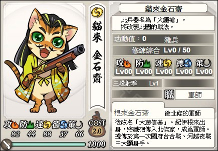 貓來金石齋